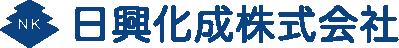 日興化成株式会社